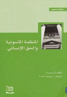 حمل كتاب المنظمة الماسونية والحق الانساني -  اندريه برات