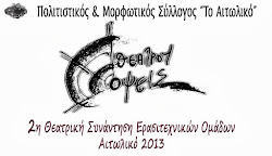 ΘΕΑΤΡΟΥ ΟΨΕΙΣ - Αιτωλικό 2014