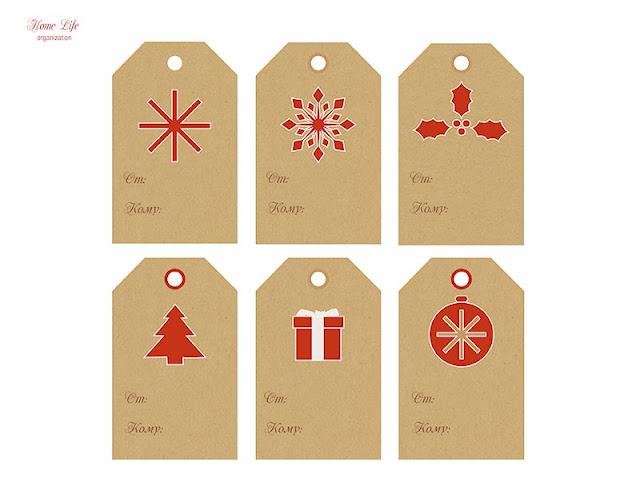 Ярлычки для подарков: 19 наборов, которые можно распечатать