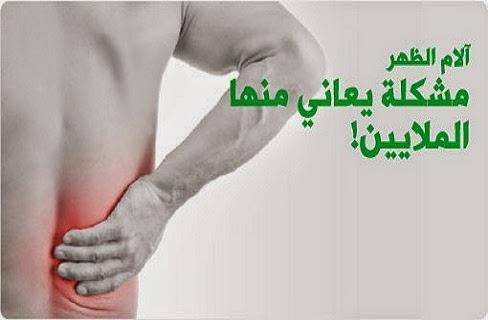ما هي اسباب الاصابة بآلام الظهر و طرق العلاج الفعالة