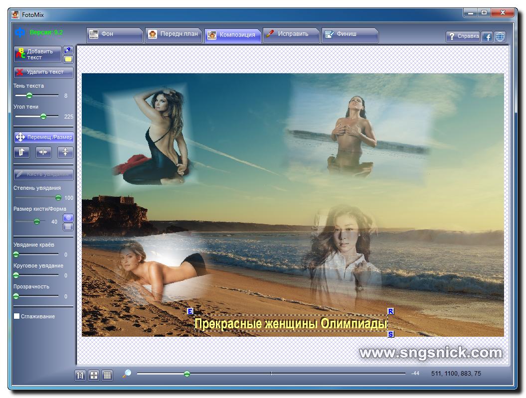 FotoMix 9.2.7. Настройка текста