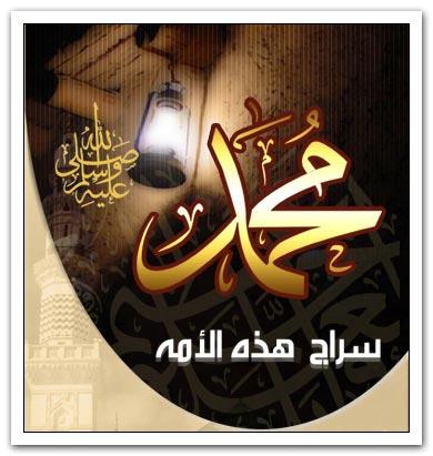 النبي محمد هي شمسنا النورانية في هذا العالم