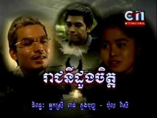 Khmer Movie - ReachNy Doung Chet - រាជនីដួងចិត្ត [32 End] Khmer Drama
