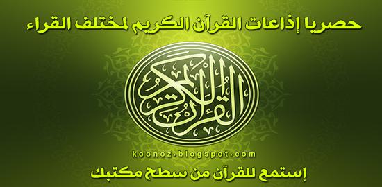 http://koonoz.blogspot.com/2015/01/quran-radio.html