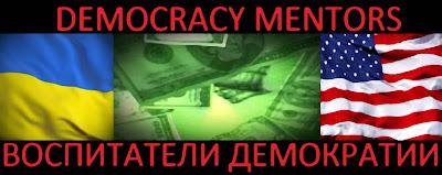 Воспитатели демократии
