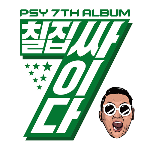 Download PSY The 7th Album 2015 cover