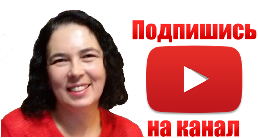 Подпишись на мой Ютуб-канал