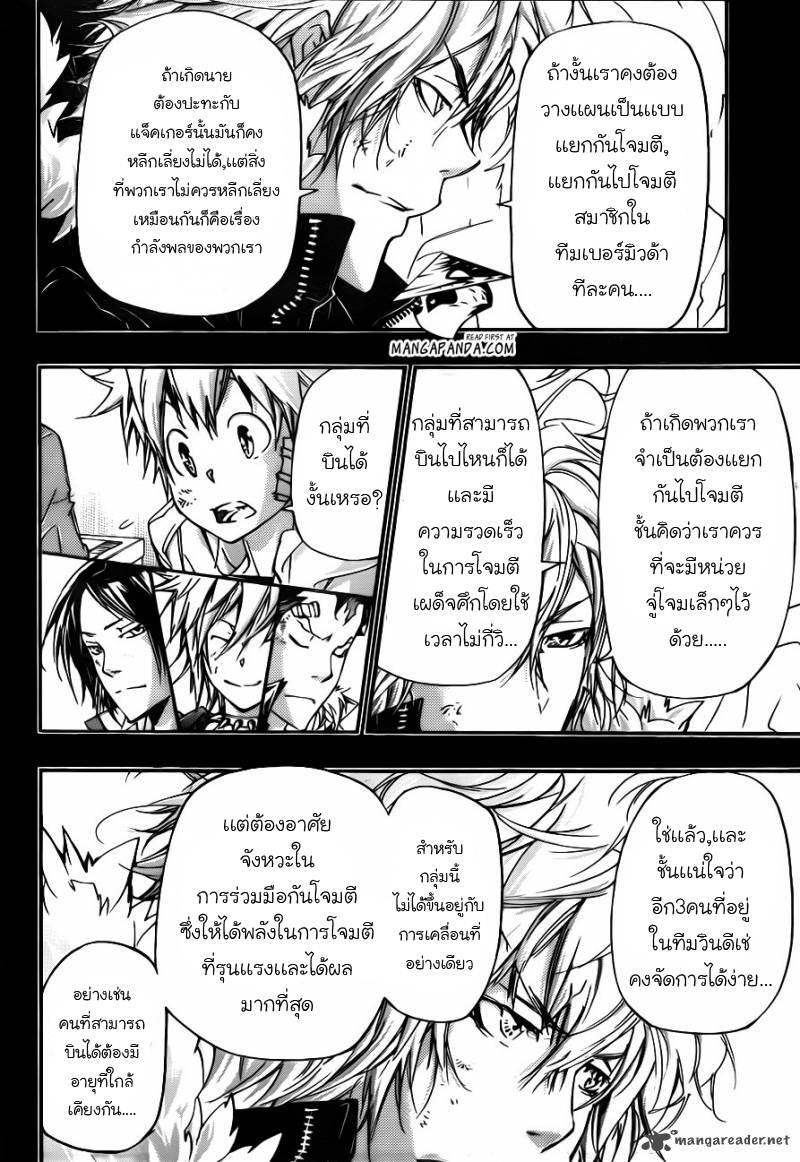 Katekyo Hitman REBORN! ตอนที่ 396 แปลไทย