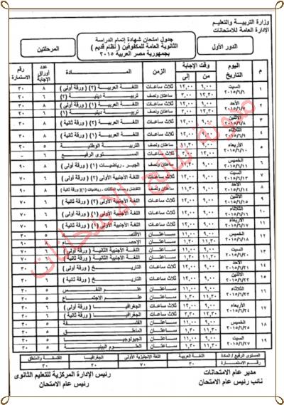 تعديل جدول أمتحان شهادة إتمام الثانوية العامة للعام الدراسى 2014/2015