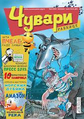 """DEČIJI EKOLOŠKI ČASOPIS """"ČUVARI RAVNICE"""""""