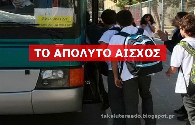 ΚΟΡΙΝΘΟΣ: Κατέβασαν 10χρονο μαθητή απο το λεωφορείο του κτελ για 1 ευρώ!!