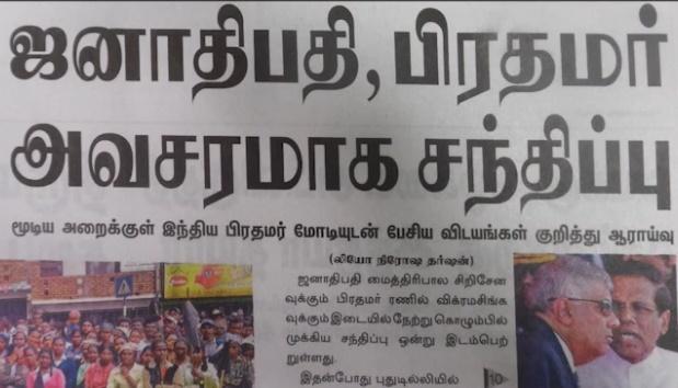 News paper in Sri Lanka : 23-10-2018