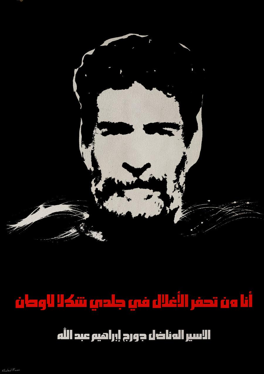 http://4.bp.blogspot.com/-eXjZxmJdFvA/T5wnPlv5wqI/AAAAAAAAVWg/m-RE4pG-07U/s1600/freedom_for_georges_ibrahim_abdallah_by_khaledfanni-d4pvafv.jpg