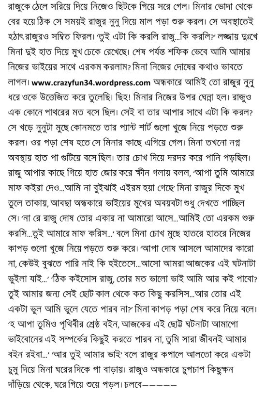 Free download bangla chuda chudi chote bangladeshi choti golpo story