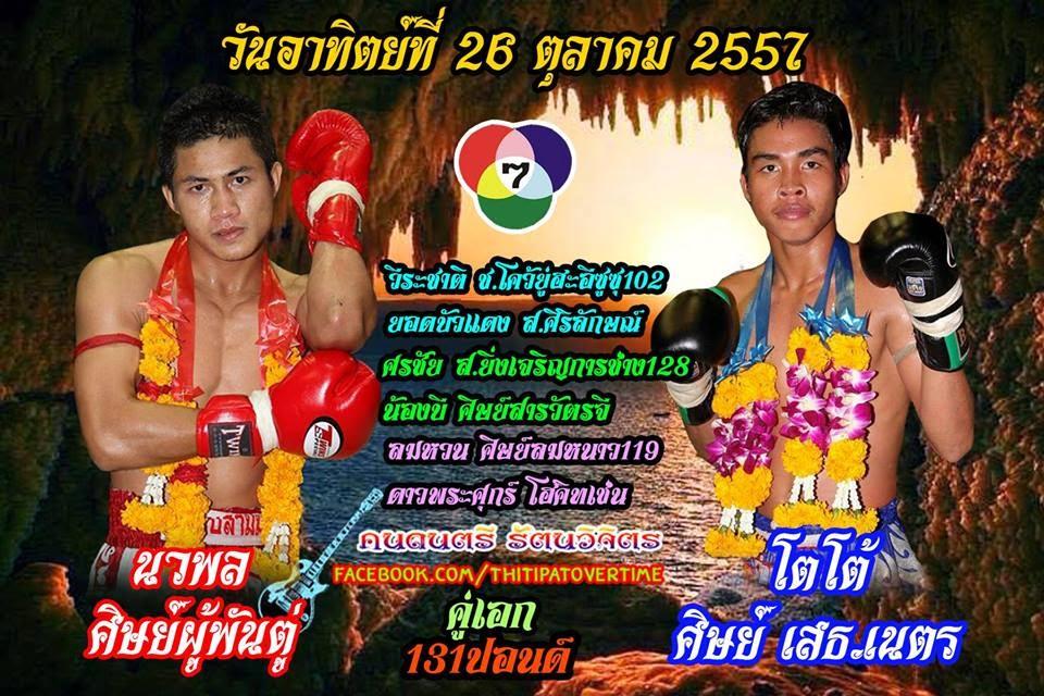 วิจารณ์มวยไทย ศึกมวยไทย 7 สี วันอาทิตย์ที่ 26 ตุลาคม 2557