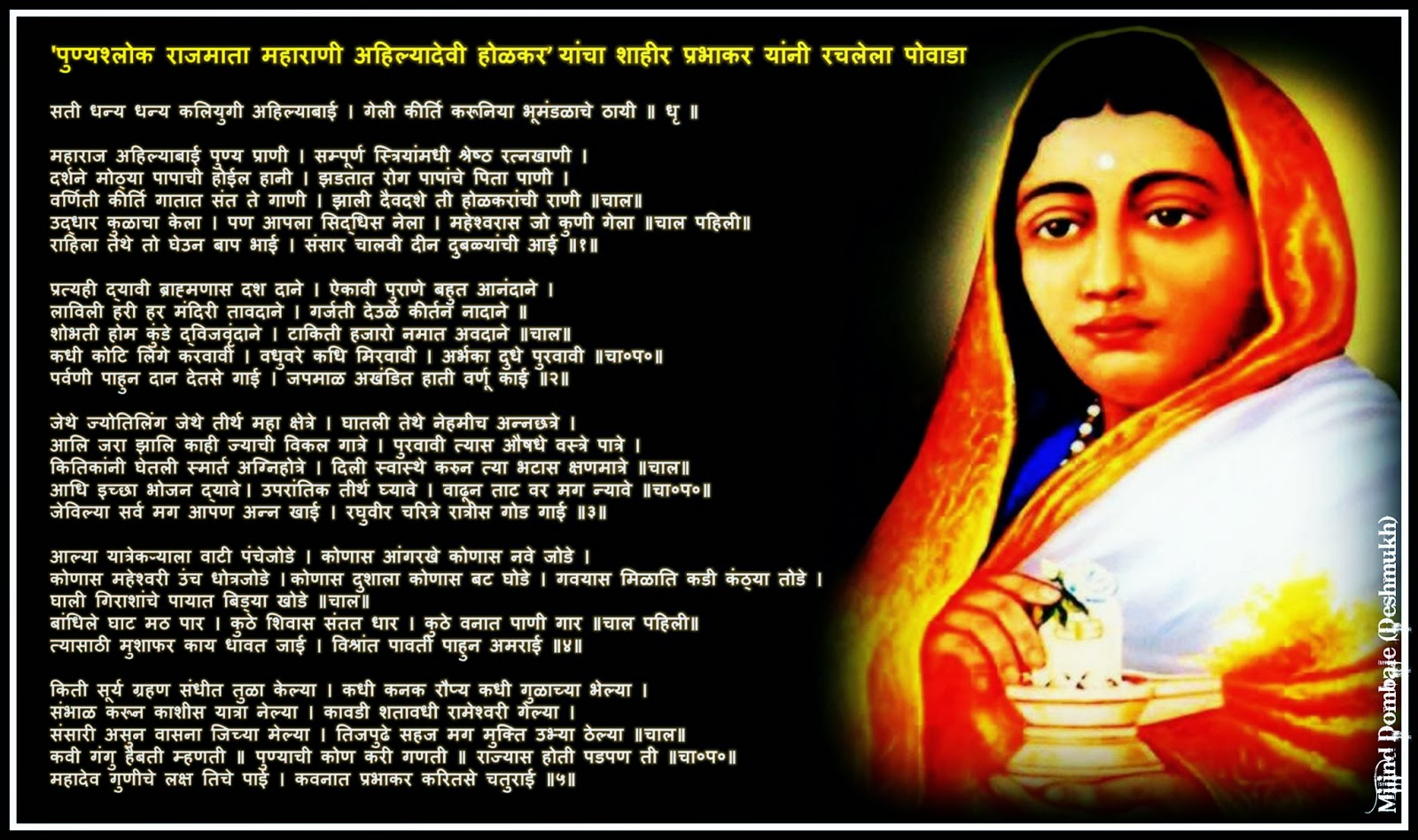 shivaji maharaj hd in written in marathi new fashions
