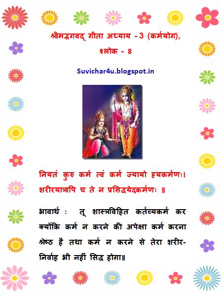 Bhawarath: Shri Krishan Bhagwan Arjun Se is shalok men kahate hai ki He Arjun Too