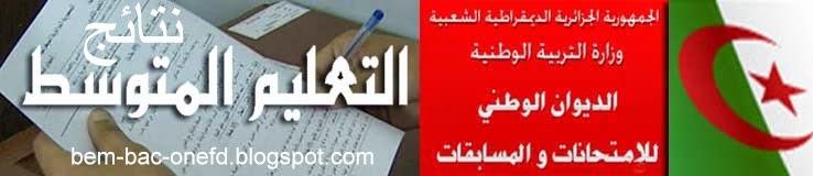 نتائج شهادة التعليم المتوسط 2014