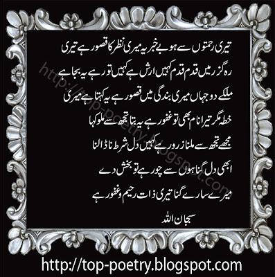 Islamic-Mobile-Beautiful-Sms-Poetry-Urdu
