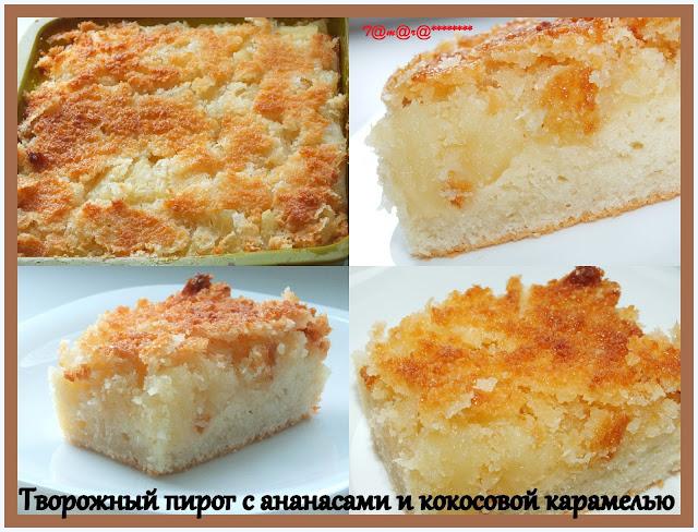 Пирог с ананасом и творогом рецепт