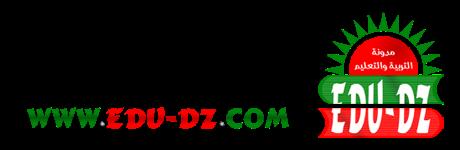 مدونة التربية والتعليم Edu-dz.com