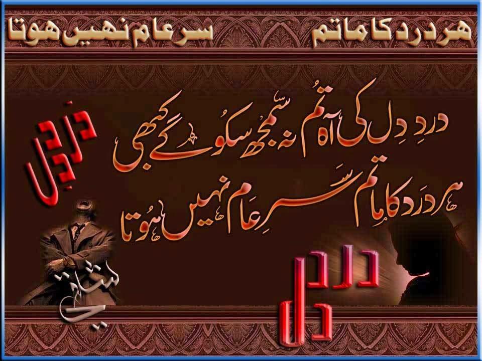 Www Romantic Urdu Shairi Com | Search Results | Calendar 2015