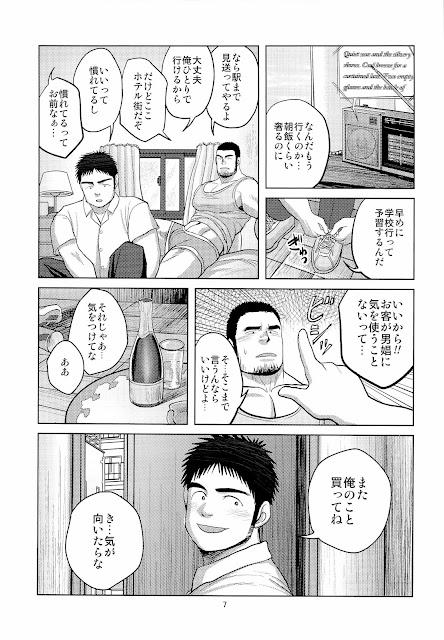 Moritake, Bara, Yaoi, Loveless