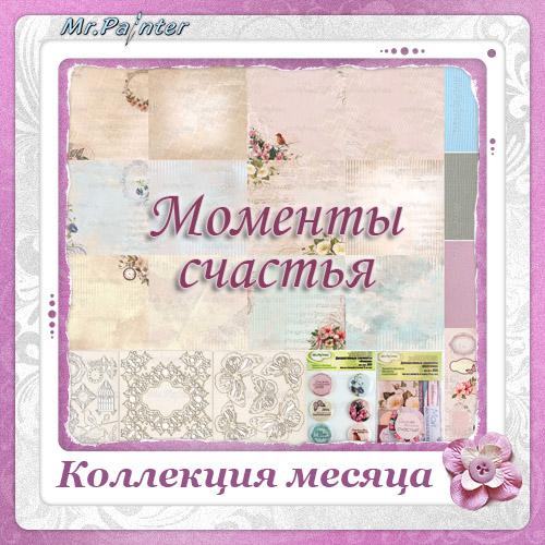 """Коллекция месяца """"Моменты счастья"""""""