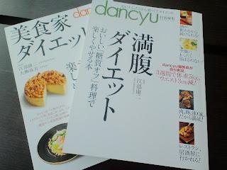 dancyu特別編集 満腹ダイエット おいしい「糖質オフ」料理で楽しくやせる本