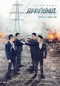 Bie you dong ji (Ulterior Motive) (2015) ()