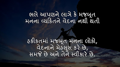 Motivational Gujarati Suvichar
