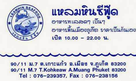 Laem Hin Seafood Contact Information