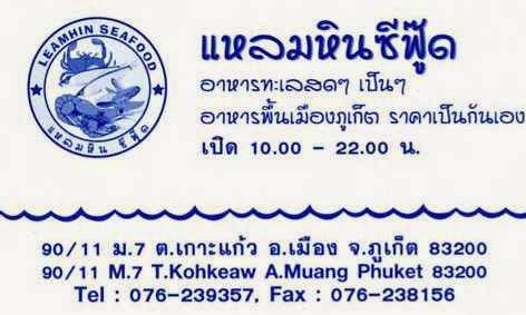 Laem Hin Seafood Contact Information