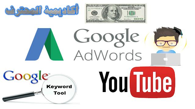 الإشتراك فى جوجل ادواردز Google Adwords Keyword Tool