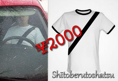 Shitoberutoshatsu Seat Belt Shirt