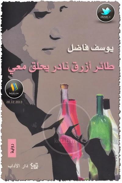 رواية طائر أزرق نادر يحلق معي pdf – يوسف فاضل