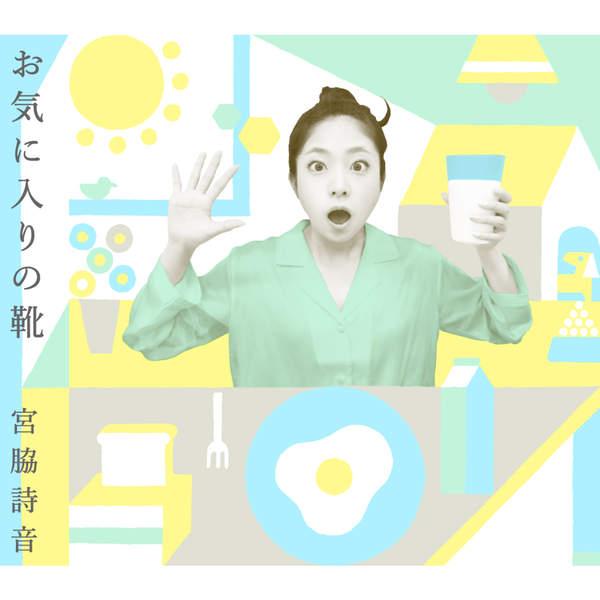[Single] 宮脇詩音 – お気に入りの靴 (2016.01.13/MP3/RAR)