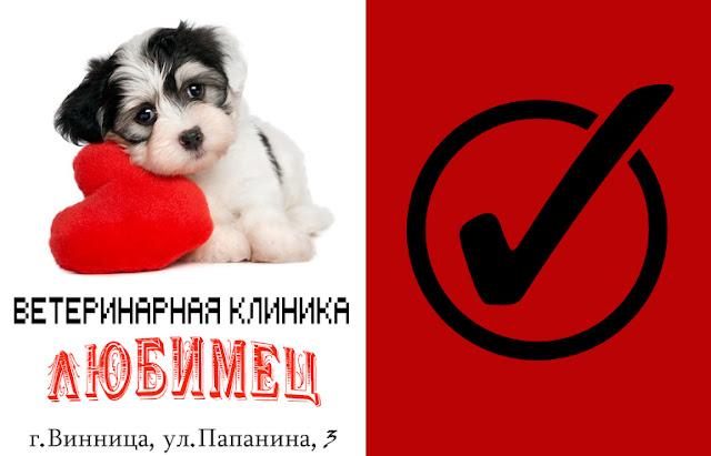 Ветеринарна клініка «Улюбленець» приймає участь у конкурсі «Народний бренд 2015» (Вінниця)