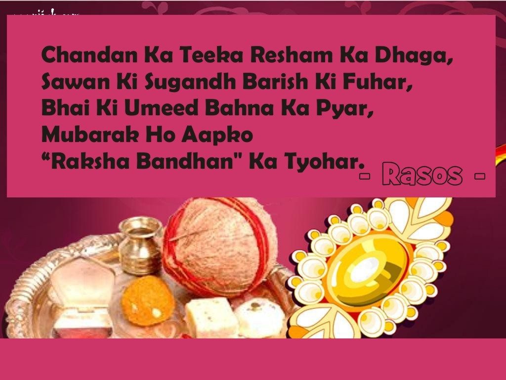 Great shayari poetry happy raksha bandhan shayari happy raksha bandhan shayari altavistaventures Choice Image