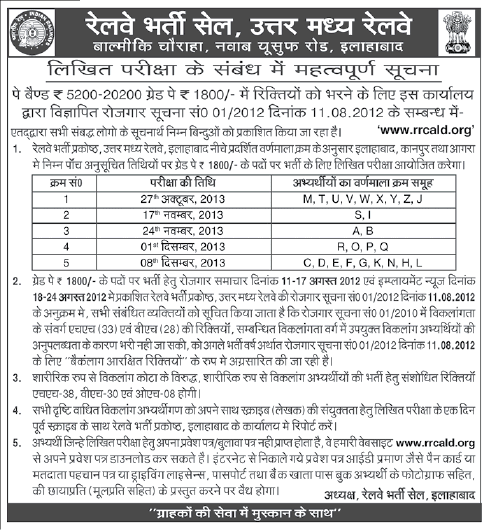 Railway Group Exam Date Admit Card Rrc Ncr