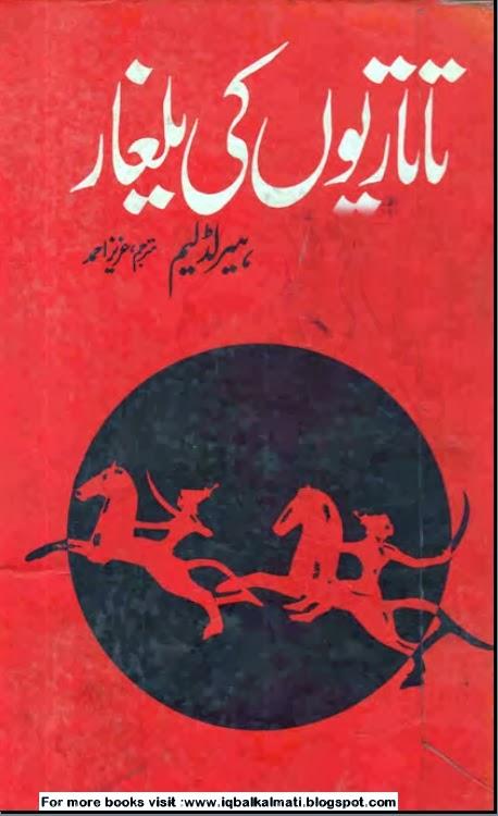 Tatariyon Ki Yalgaar By Aziz Ahmed
