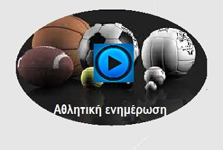 Aθλητικά νέα: