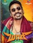 Maari 2015 Tamil Movie Teaser Online