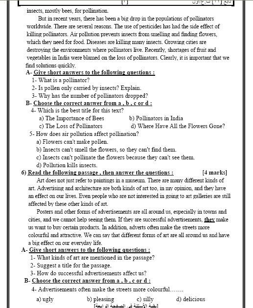 نموذج اجابة امتحان اللغة الانجليزية للصف الثالث الثانوى 2013 الثانوية العامة