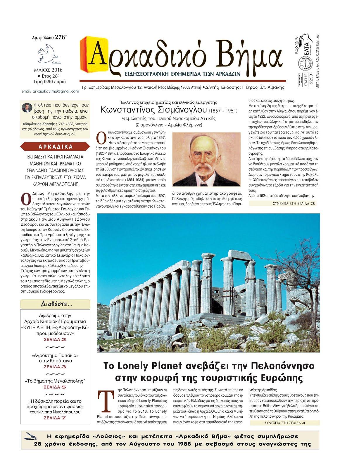 """""""Αρκαδικό Βήμα"""" : """"Το Lonely Planet ανεβάζει την Πελοπόννησο στην κορυφή της τουριστικής Ευρώπης"""""""