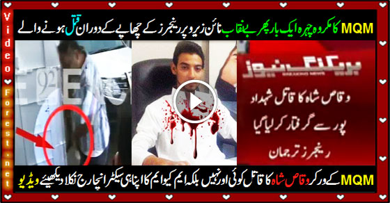 MQM Party Worker Waqas Shah Killer arrested by Rangers from Shahdadpur