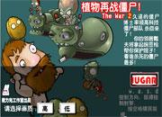 juego Plantas vs Zombies War