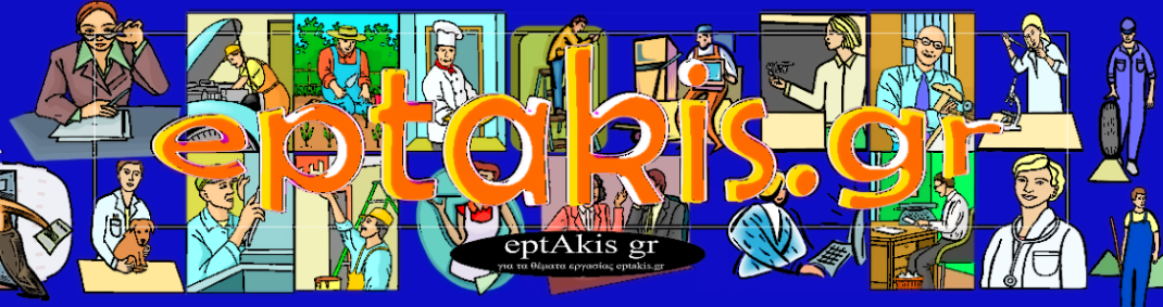 give job through eptakis.gr