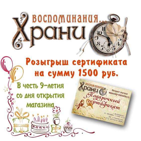 Розыгрыш сертификата 03 06