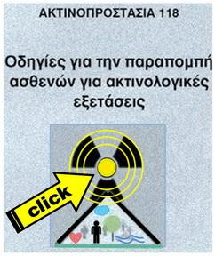 Ακτινοπροστασία